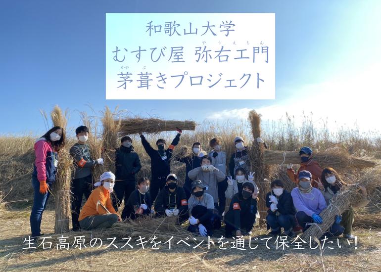 生石高原のススキ・茅場(かやば)を持続可能なものにするため、茅刈りイベントを開催したい!!