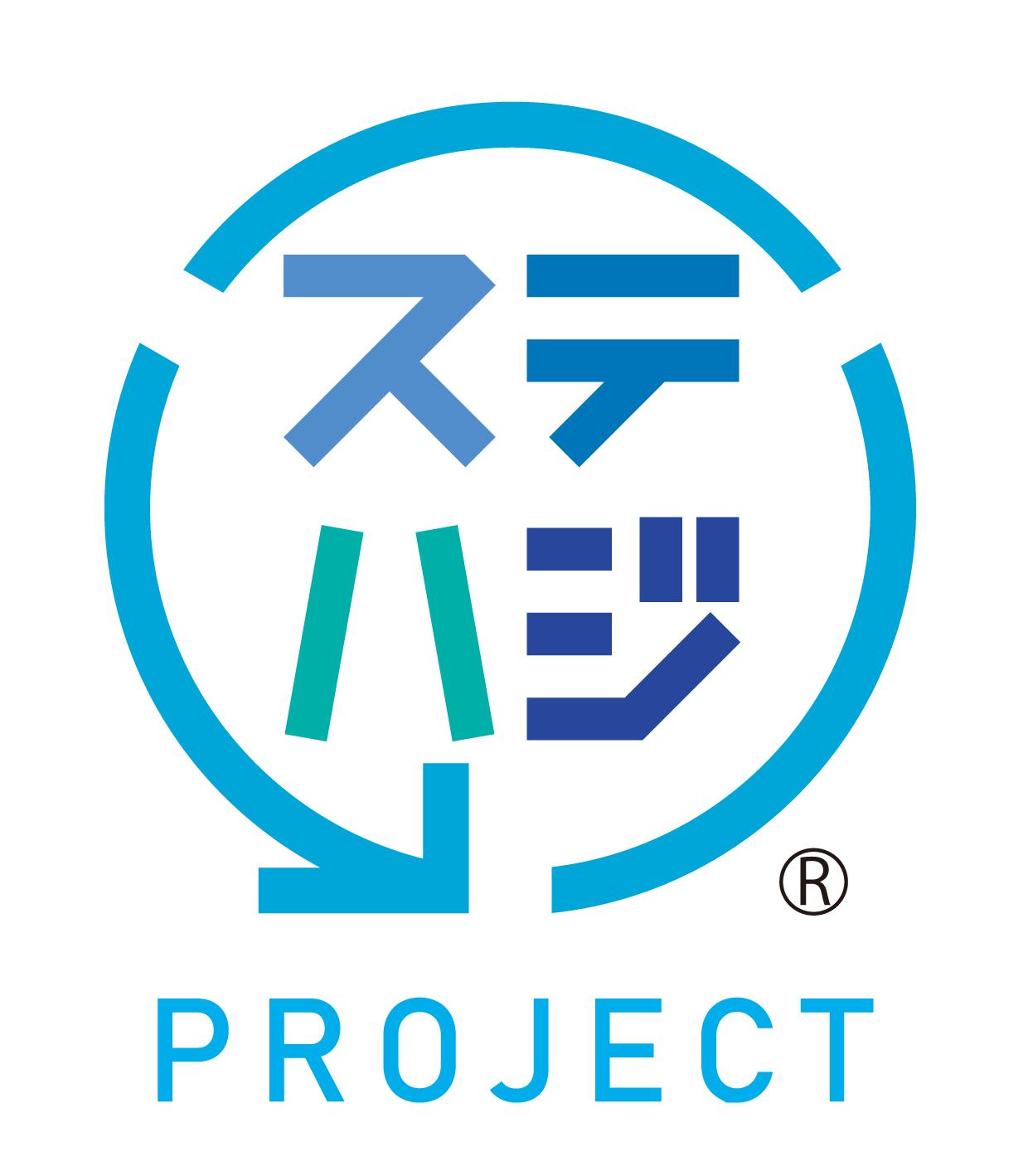 ステハジプロジェクト