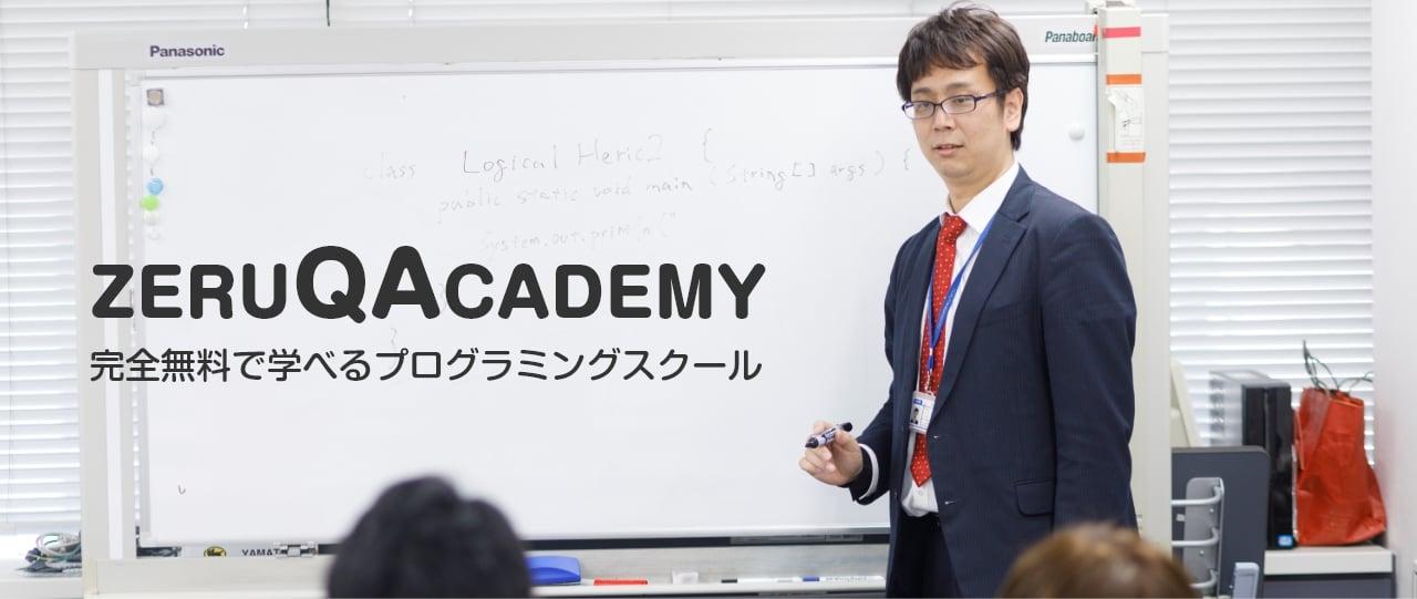 ZERUQACADEMY 完全無料で学べるプログラミングスクール